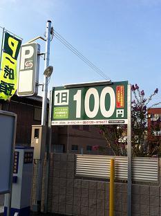 100円パーキング 1.jpg