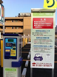 100円パーキング 2.jpg