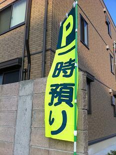 100円パーキング 3.jpg