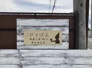 こびとぱん (2).jpg