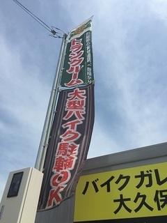 のぼり (1).jpg
