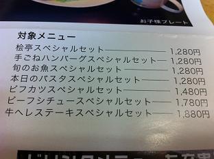 カフェひのき亭 大久保駅前店 2.jpg