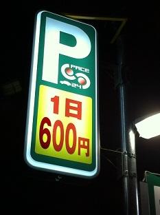 コインパーキング.JPG