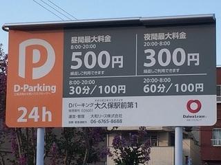 コインパーキング (3).jpg
