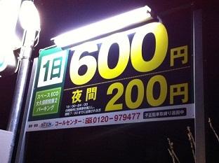 コインパーキング2 (1).JPG