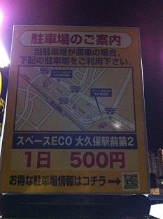 コインパーキング3.JPG