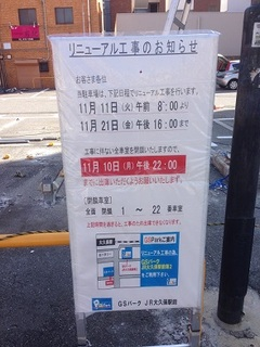 コインパーキング 大久保 (1).JPG