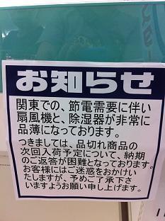 ジョーシン 大久保店 4.jpg