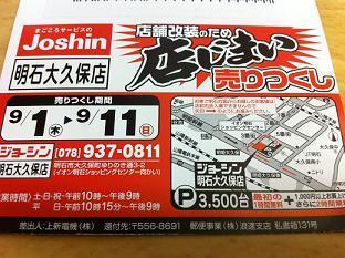 ジョーシン 明石大久保店 2.jpg