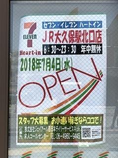セブンイレブンハートイン JR大久保駅北口店 (2).jpg