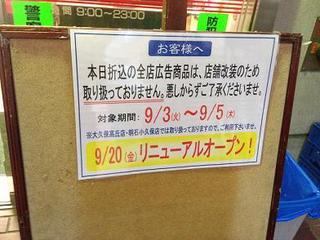 トーホー 大久保駅前店 (1).jpg