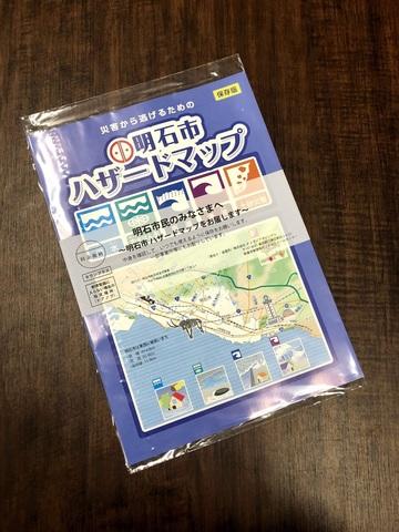 ハザードマップ (1).JPG