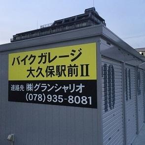 バイクガレージ大久保駅前Ⅱ 看板 (1).jpg