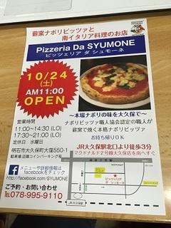 ピッツェリア ダ シュモーネ.jpg