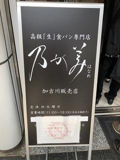 乃が美 (1).jpg