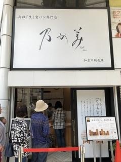 乃が美 (2).jpg