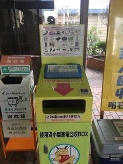 使用済小型家電回収BOX (2).jpg
