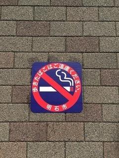 喫煙防止・マナーアップ区域 (1).jpg