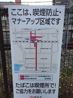 喫煙防止・マナーアップ区域 (4).jpg