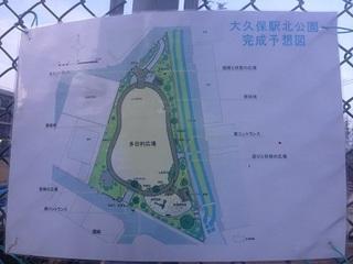 大久保北公園 (1).JPG
