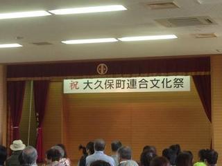 大久保町連合文化祭.jpg