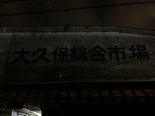大久保綜合市場 (2).jpg