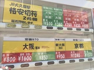 大久保駅前 切符自販機 (1).jpg
