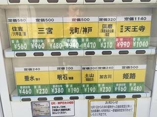 大久保駅前 切符自販機 (3).jpg