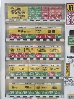 大久保駅前 切符自販機 (4).jpg