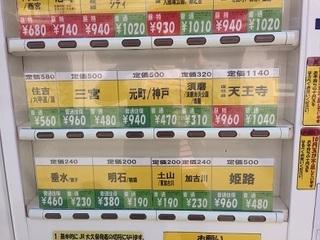 大久保駅前 格安切符 自販機 (1).JPG