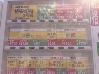 大久保駅前 格安切符 自販機 (4).JPG