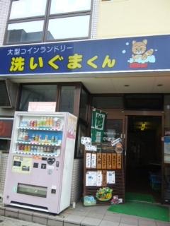 大久保駅前コインランドリー1.jpg