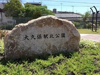 大久保駅北公園 (2).JPG