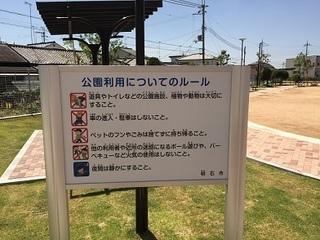 大久保駅北公園 (4).JPG