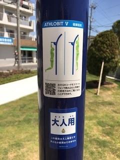 大久保駅北公園 (6).JPG