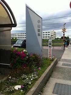 小山眼科医院.jpg