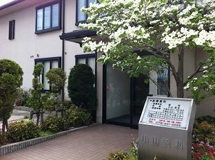 小山眼科医院 (2).jpg
