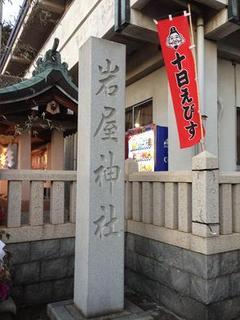 岩屋神社.jpg