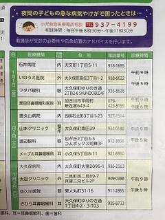 年末年始の当直医院 (2).jpg