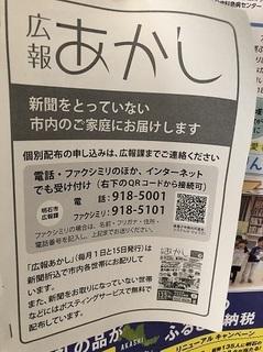 広報あかし (2).jpg