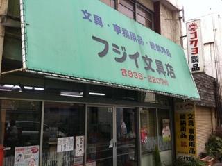 文具店1.jpg