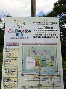明石公園 0.jpg