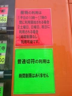 格安チケット 明石市 大久保 (1).JPG