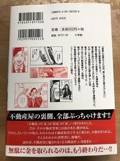 正直不動産 (2).jpg