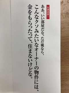 正直不動産 (3).jpg