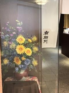 舞子ビラ 有栖川 (4).jpg