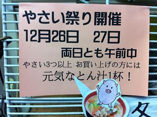 野菜祭り 1.jpg