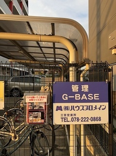 G-BASE チラシBOX (1).jpg