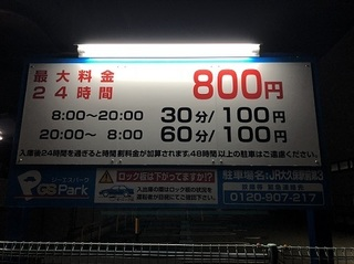 GSパーク JR大久保駅前第3 (3).jpg