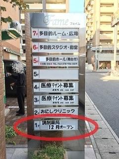 おにしクリニック (2).jpg